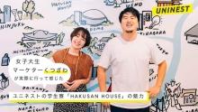 Uninest link to Kutsuzawa QA blog post